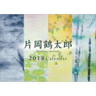 片岡鶴太郎 / 2018年カレンダー
