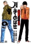 月に手をのばせ Qpトム & ジェリー外伝9 少年チャンピオン・コミックス・エクストラ