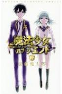 魔法少女・オブ・ジ・エンド 16 少年チャンピオン・コミックス