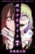 魔法少女サイト 7 少年チャンピオン・コミックス