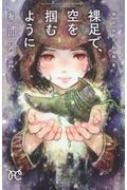 裸足で、空を掴むように 梅田阿比短編集 ボニータ・コミックス