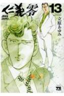 仁義零 13 ヤングチャンピオン・コミックス
