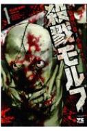 殺戮モルフ 1 ヤングチャンピオン・コミックス
