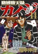 賭博堕天録カイジ ワン・ポーカー編 14 ヤングマガジンKC