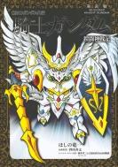 新装版 新SDガンダム外伝騎士ガンダム 鎧闘神戦記 KCデラックス