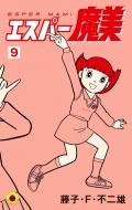 エスパー魔美 9 てんとう虫コミックス