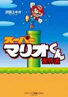 スーパーマリオくん 傑作選 てんとう虫コミックス スペシャル
