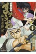 新装版 ますらお -秘本義経記-1 Ykコミックス
