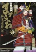 新装版 ますらお -秘本義経記-3 Ykコミックス