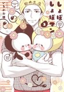 しょぼしょぼマン 3 ガンガンコミックスonline