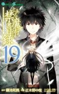 とある魔術の禁書目録 19 ガンガンコミックス