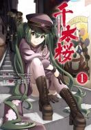 千本桜 -大正百年帝都桜京-1 ヤングガンガンコミックス