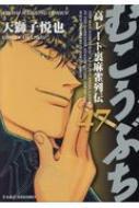 むこうぶち 47 近代麻雀コミックス
