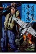 蒼空の魔王ルーデル 2 バンブーコミックス