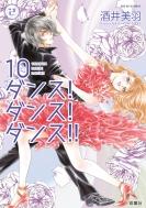 10ダンス!ダンス!ダンス!! 2 ジュールコミックス