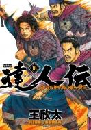 達人伝-9万里を風に乗り-18 アクションコミックス