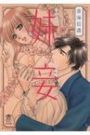妹妾-お兄さま、もう許して-ぶんか社コミックス 蜜恋ティアラシリーズ