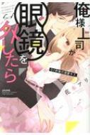 俺様上司が眼鏡を外したら 0.1秒後の溺愛キス ぶんか社コミックス Sgirl Selection