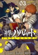 神撃のバハムート TWIN HEADS 3 サイコミ