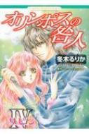 オリンポスの咎人 4 サビン ハーレクインコミックス・エクストラ