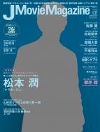 J Movie Magazine Vol.27 パーフェクト・メモワール