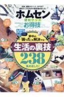 HMV&BOOKS onlineMagazine (Book)/ホムセン便利グッズのお得技ベストセレクション お得技シリーズ 晋遊舎ムック