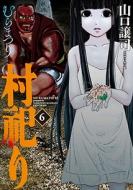 村祀り 6 芳文社コミックス