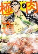 肉極道 2 芳文社コミックス