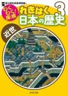 わくわく!探検 れきはく日本の歴史 3 近世