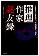 推理作家謎友録 日本推理作家協会70周年記念エッセイ 角川文庫