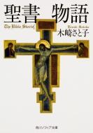 聖書物語 角川ソフィア文庫