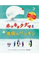 ホッキョクグマと南極のペンギン