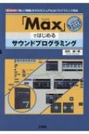 「Max」ではじめるサウンドプログラミング 「音」と「映像」を作る「ビジュアル」なプログラミング I/O BOOKS