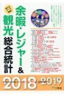 余暇・レジャー & 観光総合統計 2018-2019