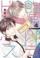 飴色パラドックス 4 ディアプラス・コミックス