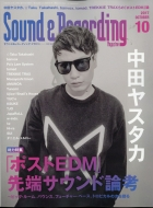 Sound & Recording Magazine (サウンド アンド レコーディング マガジン)2017年 10月号