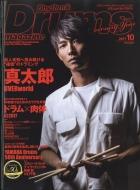 Rhythm & Drums magazine (リズム アンド ドラムマガジン)2017年 10月号