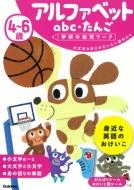 4-6歳 アルファベット ABC・たんご 学研の幼児ワーク