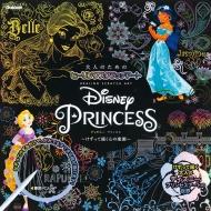 Disney Princess けずって描く心の楽園 大人のためのヒーリングスクラッチアート