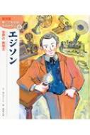 エジソン 世界の発明王 絵本版新こども伝記ものがたり