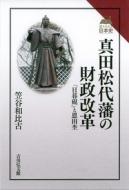 真田松代藩の財政改革 『日暮硯』と恩田杢 読みなおす日本史