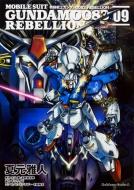 機動戦士ガンダム0083 REBELLION 9 カドカワコミックスAエース
