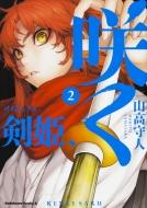 剣姫、咲く 2 カドカワコミックスaエース