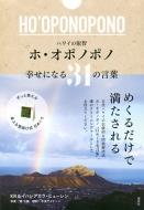 ハワイの叡智 ホ・オポノポノ 幸せになる31の言葉