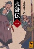 水滸伝1 講談社学術文庫