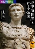 興亡の世界史 地中海世界とローマ帝国 講談社学術文庫
