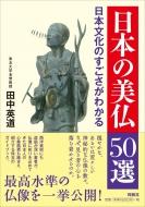 日本文化のすごさがわかる 日本の美仏50選