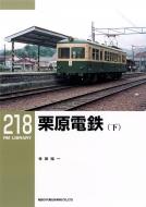 栗原鉄道 下 RM LIBRARY 218