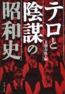 テロと陰謀の昭和史 文春文庫