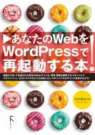 向井領司/あなたのwebをwordpressで再起動する本!